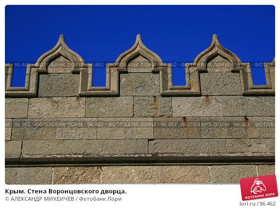 Крым. Стена Воронцовского дворца., фото № 96462, снято 14 августа 2007 г. (c) АЛЕКСАНДР МИХЕИЧЕВ / Фотобанк Лори