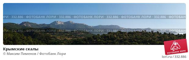 Купить «Крымские скалы», фото № 332886, снято 24 ноября 2017 г. (c) Максим Пименов / Фотобанк Лори