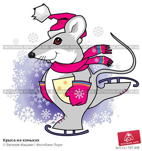 Крыса на коньках, иллюстрация № 107438 (c) Евгения Фашаян / Фотобанк Лори