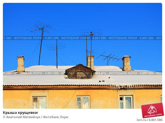 Крыша хрущевки, эксклюзивное фото № 4801586, снято 22 декабря 2012 г. (c) Анатолий Матвейчук / Фотобанк Лори