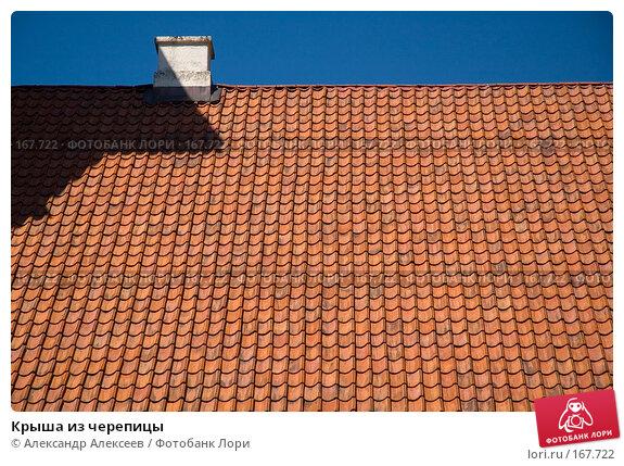 Крыша из черепицы, эксклюзивное фото № 167722, снято 4 августа 2006 г. (c) Александр Алексеев / Фотобанк Лори