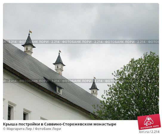 Крыша постройки в Саввино-Сторожевском монастыре, фото № 2214, снято 27 июля 2017 г. (c) Маргарита Лир / Фотобанк Лори