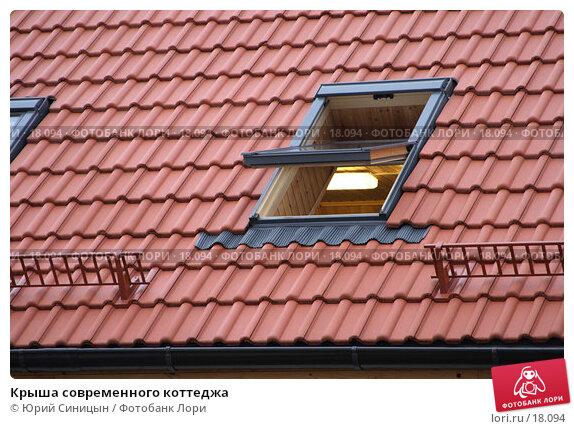 Крыша современного коттеджа, фото № 18094, снято 2 января 2007 г. (c) Юрий Синицын / Фотобанк Лори