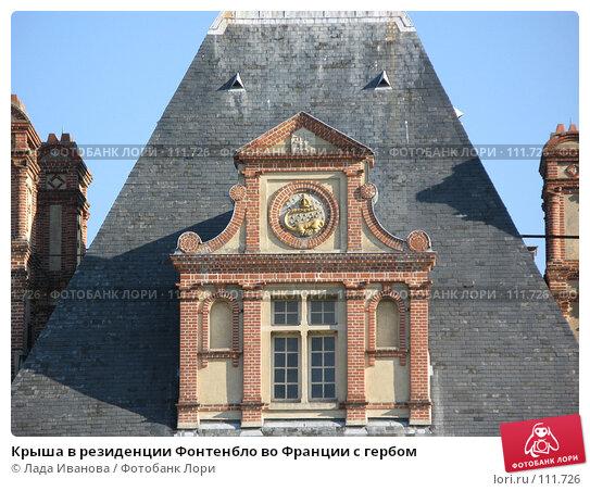 Крыша в резиденции Фонтенбло во Франции с гербом, фото № 111726, снято 9 апреля 2007 г. (c) Лада Иванова / Фотобанк Лори