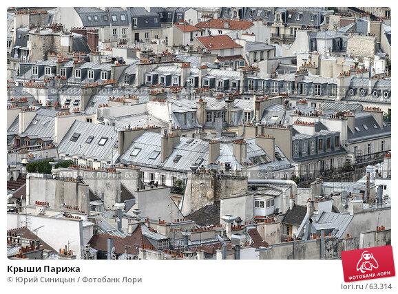 Крыши Парижа, фото № 63314, снято 18 июня 2007 г. (c) Юрий Синицын / Фотобанк Лори