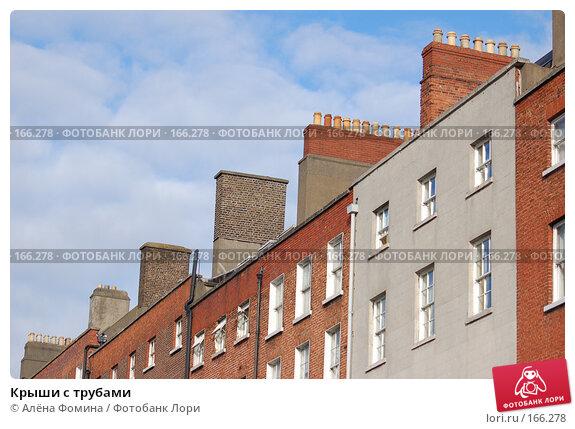 Купить «Крыши с трубами», фото № 166278, снято 11 ноября 2007 г. (c) Алёна Фомина / Фотобанк Лори