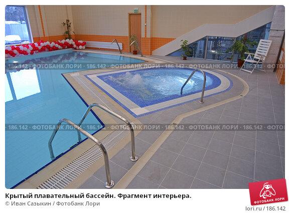 Крытый плавательный бассейн. Фрагмент интерьера., фото № 186142, снято 18 декабря 2004 г. (c) Иван Сазыкин / Фотобанк Лори