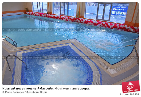 Крытый плавательный бассейн. Фрагмент интерьера., фото № 186154, снято 18 декабря 2004 г. (c) Иван Сазыкин / Фотобанк Лори