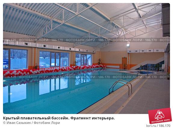 Крытый плавательный бассейн. Фрагмент интерьера., фото № 186170, снято 18 декабря 2004 г. (c) Иван Сазыкин / Фотобанк Лори