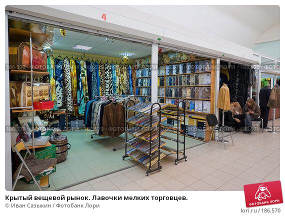 Крытый вещевой рынок. Лавочки мелких торговцев., фото № 186570, снято 11 января 2006 г. (c) Иван Сазыкин / Фотобанк Лори