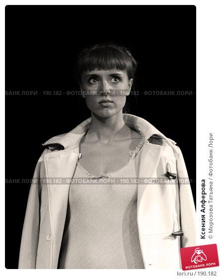 Ксения Алферова, фото № 190182, снято 17 марта 2006 г. (c) Морозова Татьяна / Фотобанк Лори