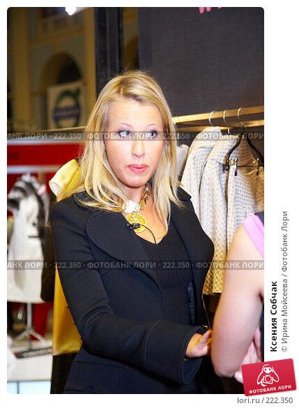 Купить «Ксения Собчак», эксклюзивное фото № 222350, снято 25 марта 2007 г. (c) Ирина Мойсеева / Фотобанк Лори