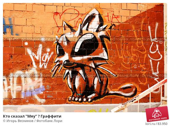 """Купить «Кто сказал """"Мяу"""" ? Граффити», фото № 83950, снято 15 сентября 2007 г. (c) Игорь Веснинов / Фотобанк Лори"""