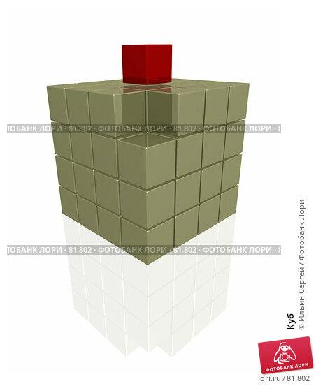 Куб, иллюстрация № 81802 (c) Ильин Сергей / Фотобанк Лори