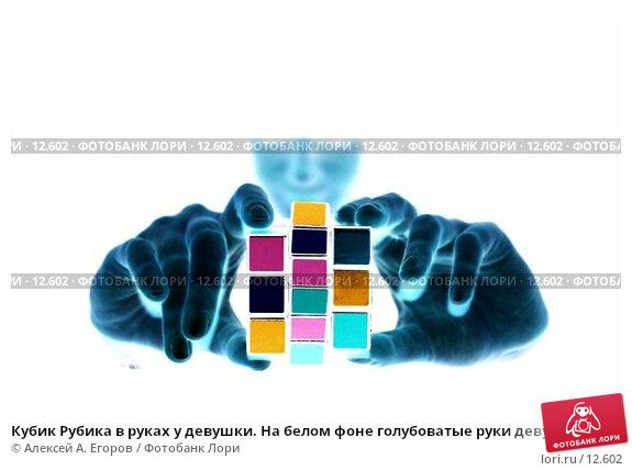 Кубик Рубика в руках у девушки. На белом фоне голубоватые руки девушки держат кубик, сзади лицо девушки, сделанное в виде маски, фото № 12602, снято 8 ноября 2006 г. (c) Алексей А. Егоров / Фотобанк Лори