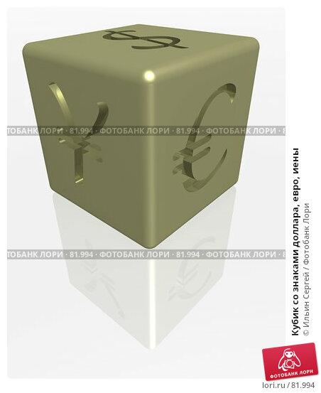 Купить «Кубик со знаками доллара, евро, иены», иллюстрация № 81994 (c) Ильин Сергей / Фотобанк Лори