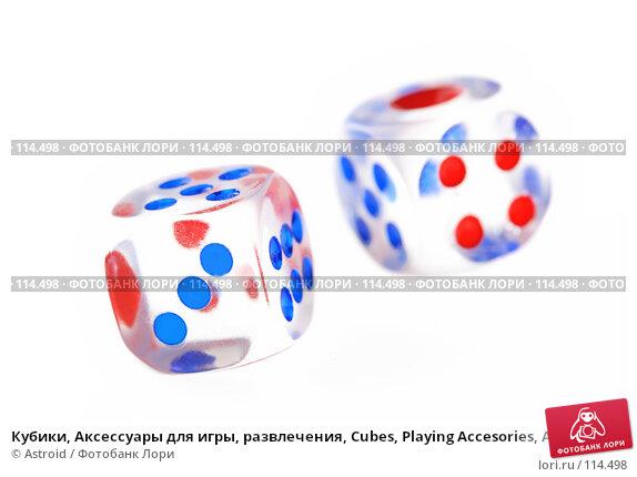 Кубики, Аксессуары для игры, развлечения, Cubes, Playing Accesories, Amusements, фото № 114498, снято 5 января 2007 г. (c) Astroid / Фотобанк Лори