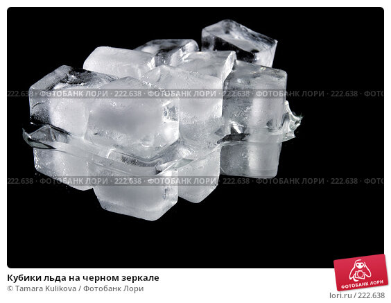 Купить «Кубики льда на черном зеркале», фото № 222638, снято 7 марта 2008 г. (c) Tamara Kulikova / Фотобанк Лори