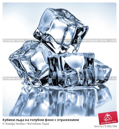 Купить «Кубики льда на голубом фоне с отражением», фото № 5952154, снято 14 июня 2013 г. (c) Natalja Stotika / Фотобанк Лори