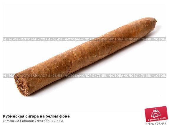 Кубинская сигара на белом фоне, фото № 76458, снято 23 мая 2007 г. (c) Максим Соколов / Фотобанк Лори