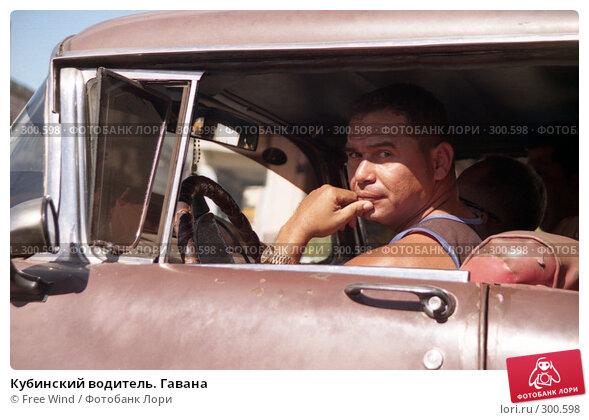 Купить «Кубинский водитель. Гавана», эксклюзивное фото № 300598, снято 21 апреля 2018 г. (c) Free Wind / Фотобанк Лори
