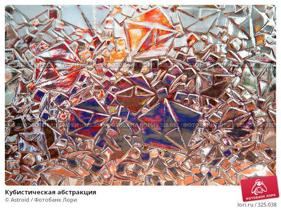 Кубистическая абстракция, фото № 325038, снято 29 мая 2008 г. (c) Astroid / Фотобанк Лори