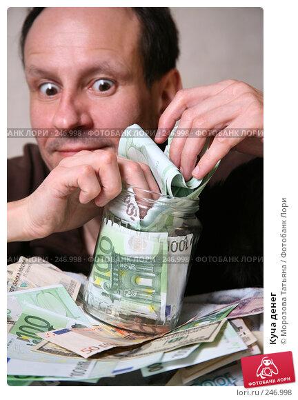 Куча денег, фото № 246998, снято 9 апреля 2008 г. (c) Морозова Татьяна / Фотобанк Лори