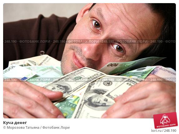 Купить «Куча денег», фото № 248190, снято 9 апреля 2008 г. (c) Морозова Татьяна / Фотобанк Лори
