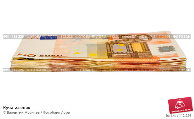 Куча из евро, фото № 112226, снято 17 января 2007 г. (c) Валентин Мосичев / Фотобанк Лори