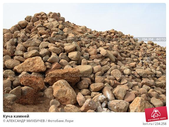 Куча камней, фото № 234258, снято 24 февраля 2008 г. (c) АЛЕКСАНДР МИХЕИЧЕВ / Фотобанк Лори
