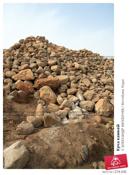 Куча камней, фото № 274438, снято 24 февраля 2008 г. (c) АЛЕКСАНДР МИХЕИЧЕВ / Фотобанк Лори