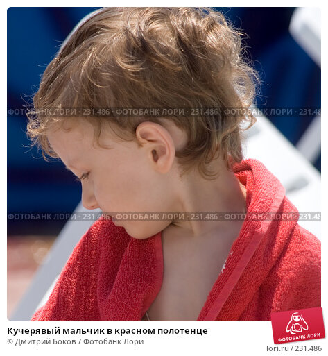 Купить «Кучерявый мальчик в красном полотенце», фото № 231486, снято 14 июня 2007 г. (c) Дмитрий Боков / Фотобанк Лори