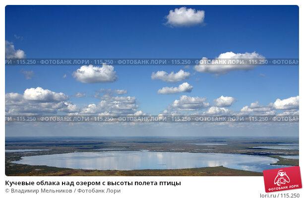 Кучевые облака над озером с высоты полета птицы, фото № 115250, снято 23 марта 2017 г. (c) Владимир Мельников / Фотобанк Лори