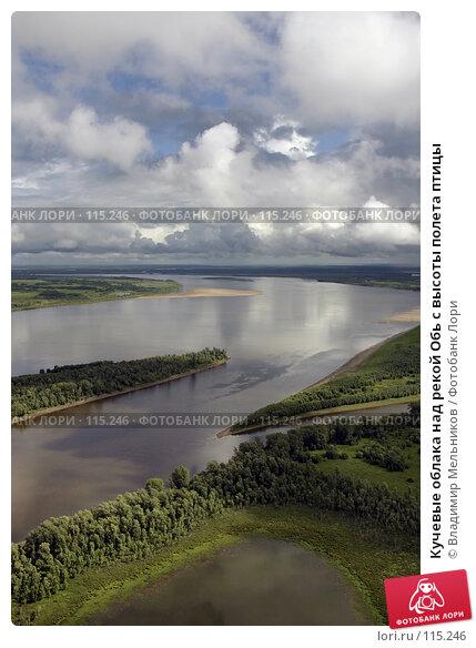 Кучевые облака над рекой Обь с высоты полета птицы, фото № 115246, снято 4 августа 2006 г. (c) Владимир Мельников / Фотобанк Лори