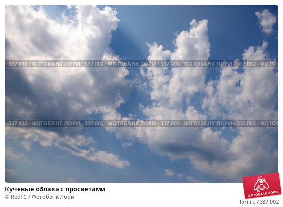 Кучевые облака с просветами, фото № 337002, снято 25 июня 2008 г. (c) RedTC / Фотобанк Лори
