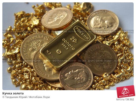 Кучка золота, фото № 38502, снято 23 апреля 2007 г. (c) Талдыкин Юрий / Фотобанк Лори