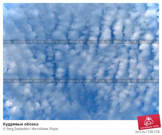 Кудрявые облака, фото № 130174, снято 5 июня 2005 г. (c) Serg Zastavkin / Фотобанк Лори