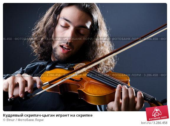 эй цыган возьмись за скрипку кальман минуса