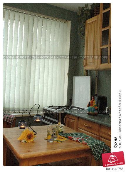 Кухня, фото № 786, снято 29 января 2005 г. (c) Юлия Яковлева / Фотобанк Лори