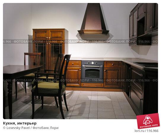 Кухня, интерьер, фото № 116966, снято 5 марта 2006 г. (c) Losevsky Pavel / Фотобанк Лори