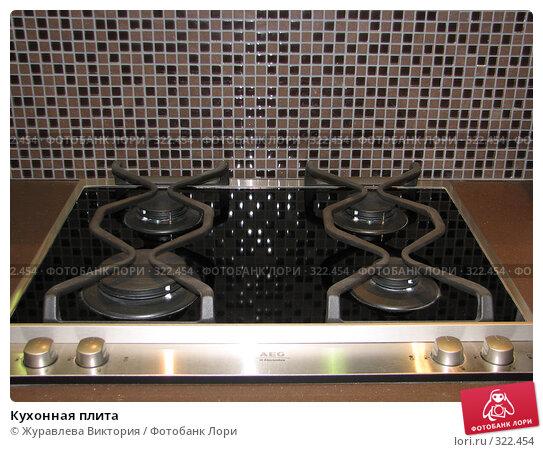 Кухонная плита, фото № 322454, снято 13 октября 2007 г. (c) Журавлева Виктория / Фотобанк Лори