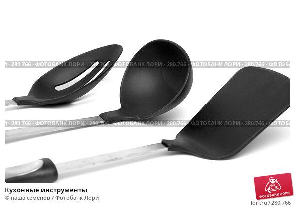 Кухонные инструменты, фото № 280766, снято 17 апреля 2008 г. (c) паша семенов / Фотобанк Лори