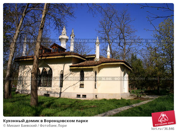 Кухонный домик в Воронцовском парке, фото № 36846, снято 29 апреля 2007 г. (c) Михаил Баевский / Фотобанк Лори