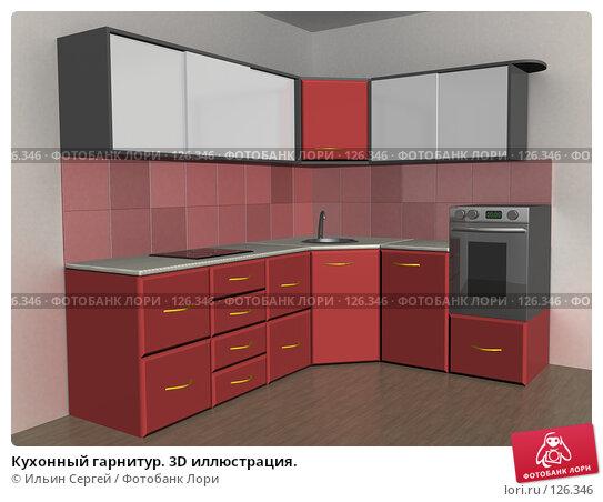 Кухонный гарнитур. 3D иллюстрация., иллюстрация № 126346 (c) Ильин Сергей / Фотобанк Лори