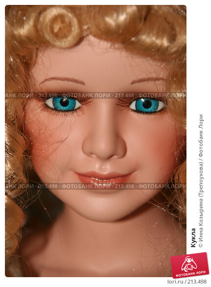 Кукла, эксклюзивное фото № 213498, снято 22 февраля 2008 г. (c) Инна Козырина (Трепоухова) / Фотобанк Лори