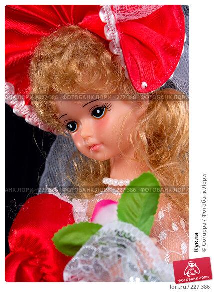 Кукла, фото № 227386, снято 25 января 2007 г. (c) Goruppa / Фотобанк Лори