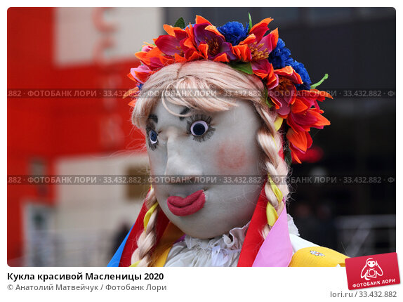 Купить «Кукла красивой Масленицы 2020», эксклюзивное фото № 33432882, снято 29 февраля 2020 г. (c) Анатолий Матвейчук / Фотобанк Лори