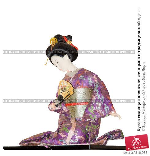 Кукла сидящая японская женщина в традиционной одежде с веером на белом фоне, фото № 310958, снято 30 мая 2008 г. (c) Эдуард Межерицкий / Фотобанк Лори