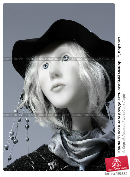 """Кукла """"В осеннем дожде есть особый минор..."""", портрет, фото № 55582, снято 18 марта 2007 г. (c) Сергей Лешков / Фотобанк Лори"""