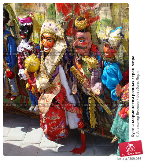 Куклы-марионетки разных стран мира, фото № 309086, снято 28 марта 2017 г. (c) Александр Висляев / Фотобанк Лори